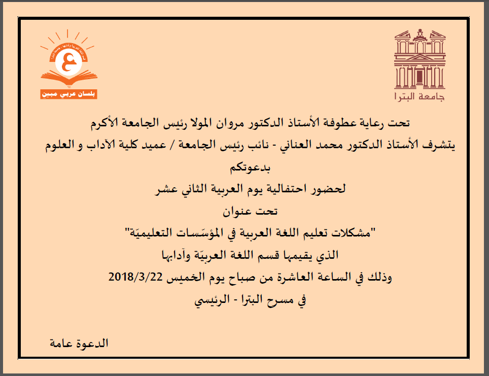 Celebration of the Twelfth Arabic Scientific Day - UOP