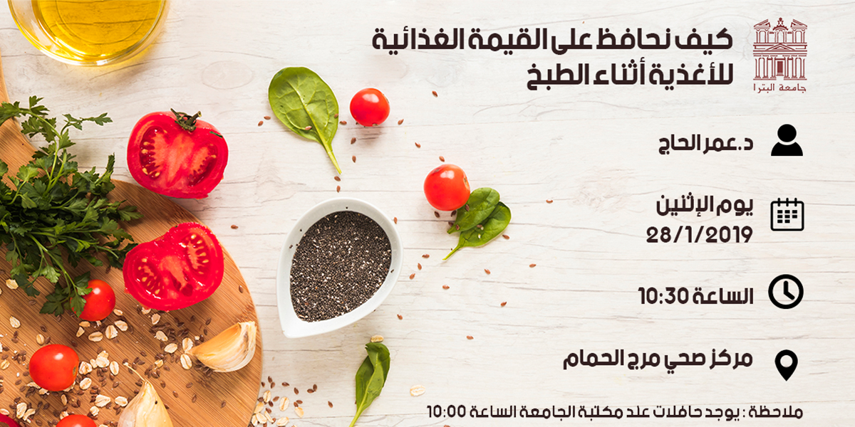 "Organizing lecture entitled: ""How to Preserve the Nutritional Value of Foods during Cooking?"""