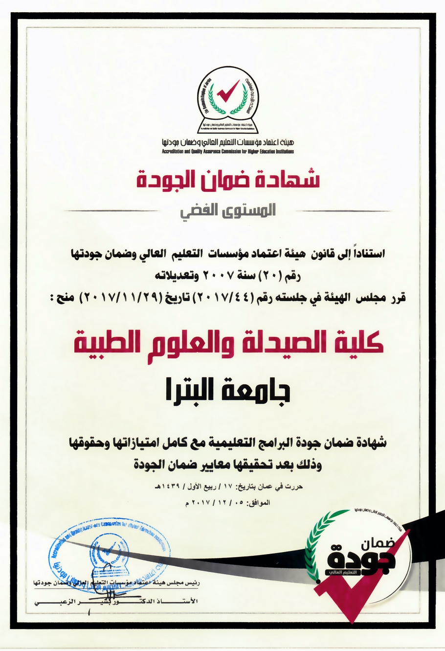 University Of Petra Heac Delivers Quality Assurance Certificate To