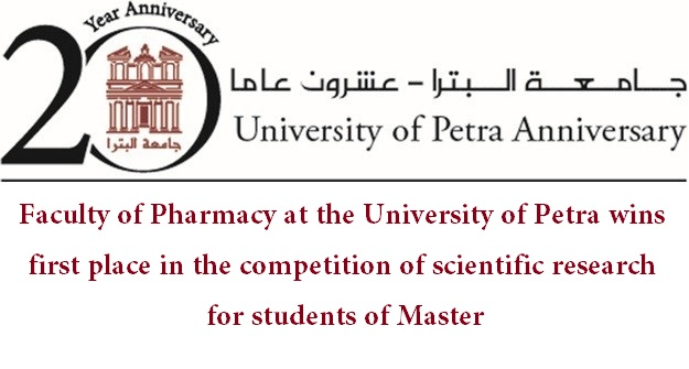 Faculty of of Pharmacy at the University of Petra wins first place in the competition of scientific research for students of Master